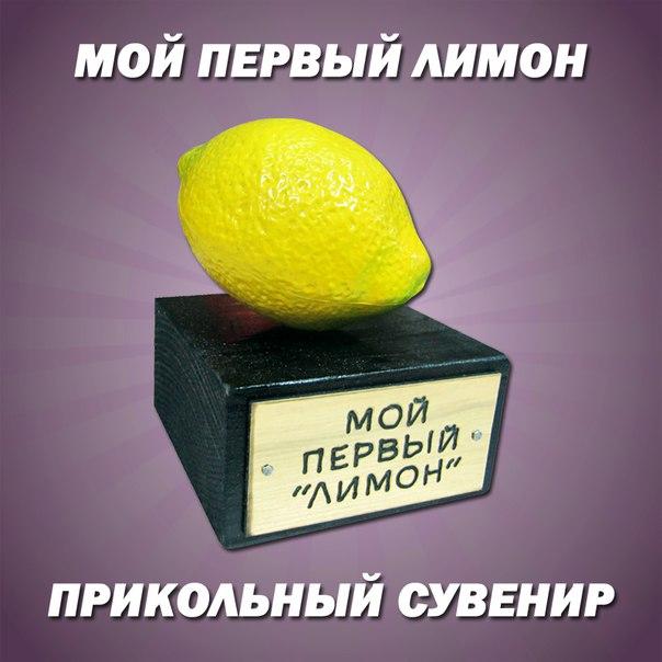 прикольные картинки про лимон фотозоны