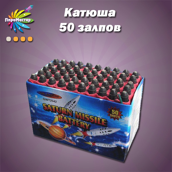 "SATURN MISSILE BATTERY-50 батарея ракет Катюша 0,3""х50"
