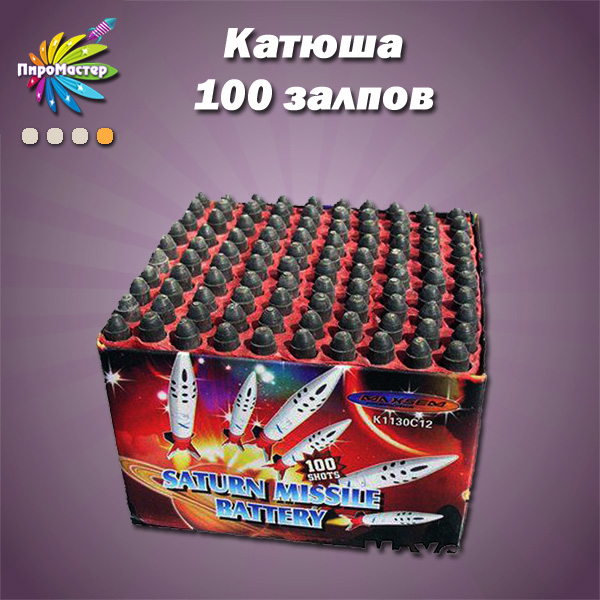 "SATURN MISSILE BATTERY 100s батарея ракет Катюша 0,3""х100"